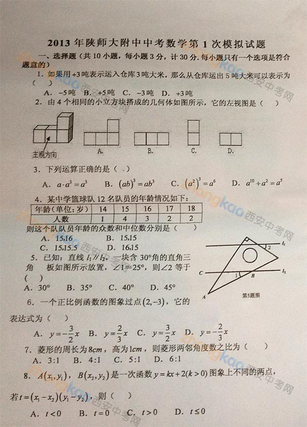 师大附中 一模试题 数学