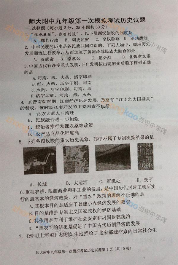 师大附中 一模  历史 2013