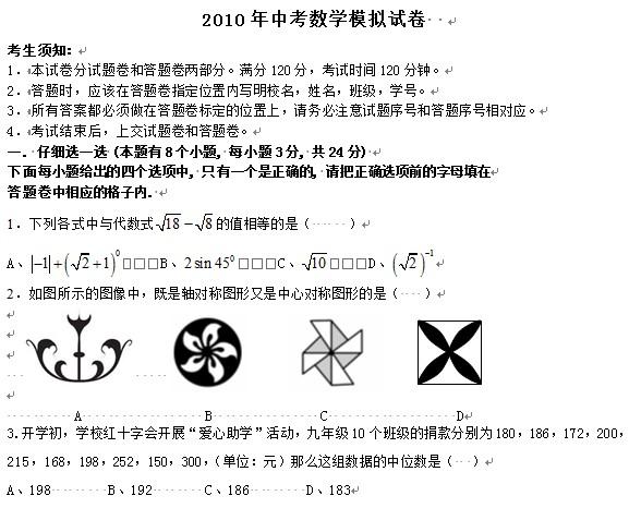 2010年青岛中考一模数学试题