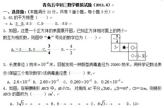 2011年青岛5中中考一模数学试题