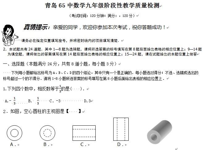 2012青岛市北区(65中)中考一模数学试题