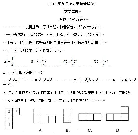 2012青岛市南区中考一模数学试题