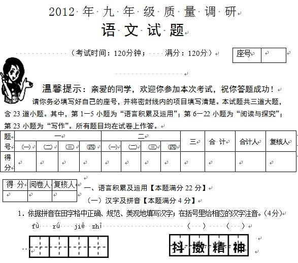 2012青岛市南区中考一模语文试题