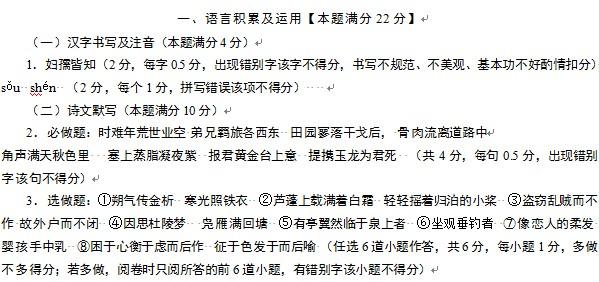 2012青岛市南区中考一模语文试题答案