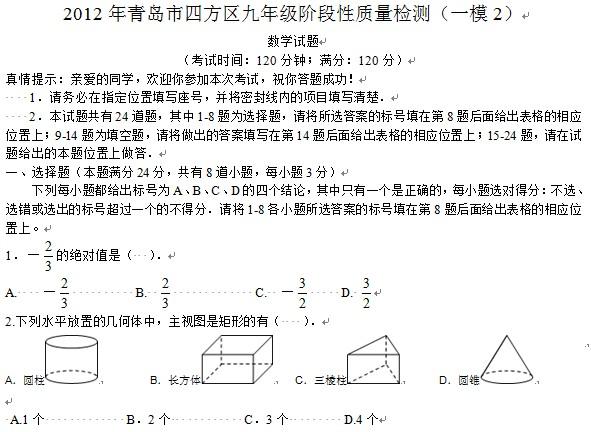 2012青岛四方区中考一模数学试题