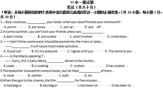 青岛市五十七中中考一模英语试题