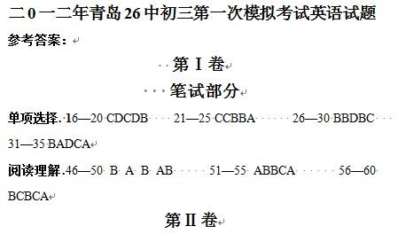 2012年青岛26中中考一模英语试题答案