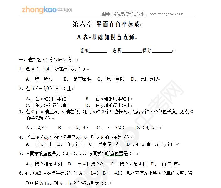 初一数学人教版(下册)平面直角坐标系练习题一(含答案)
