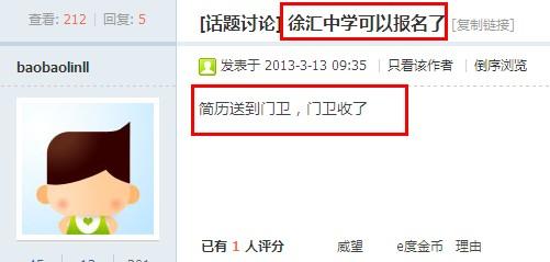 2013年徐汇中学开始收简历