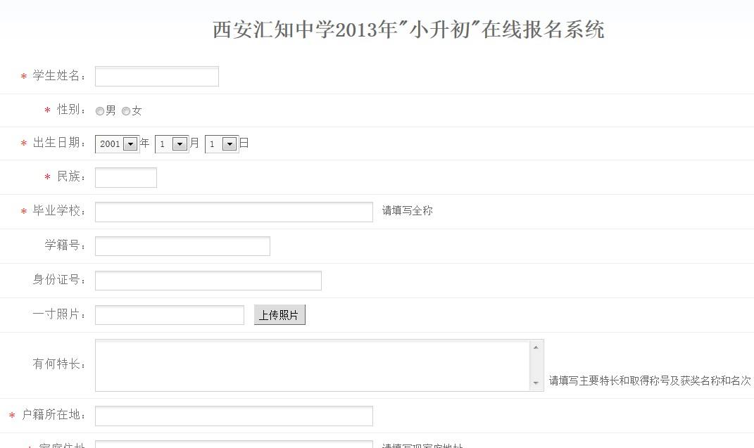 汇知中学2013小升初招生网上报名系统开启
