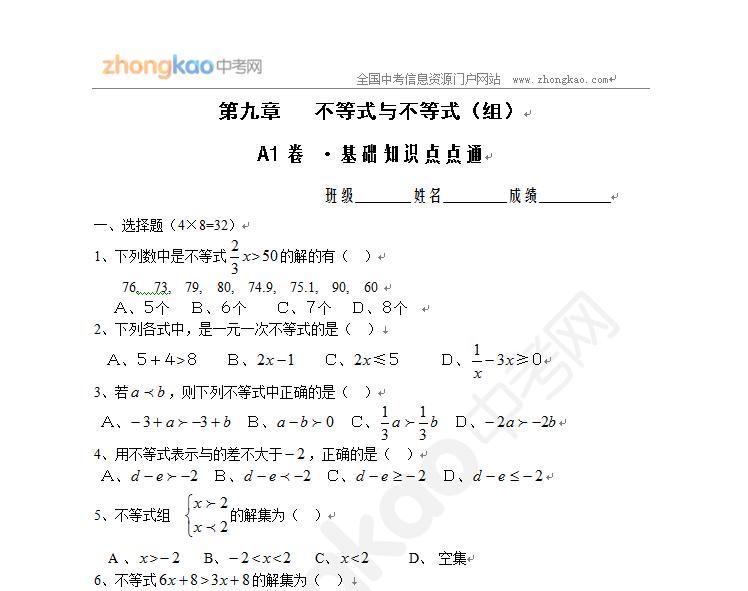 初一数学人教版(下册)不等式与不等式组习题一