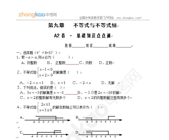 初一数学人教版(下册)不等式与不等式组习题二