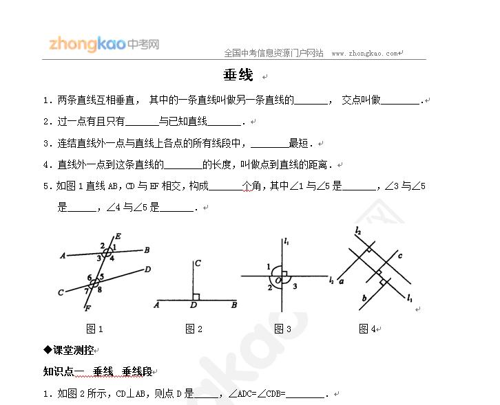 初一数学人教版(下册)知识点详解之垂线(含答案)