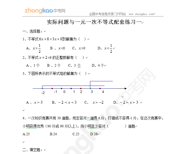初一数学人教版(下册)一元一次不等式练习题(含