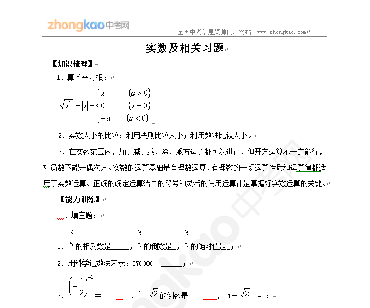 初一单元下册版(初中)人教梳理之实数(含答案)数学林湾碧图片