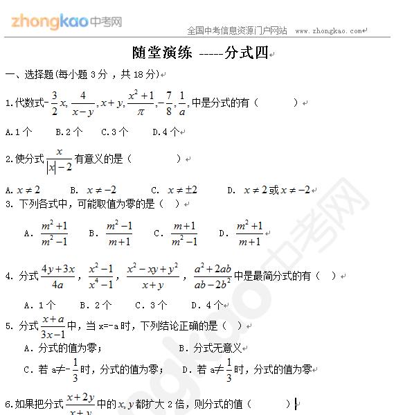 初二数学人教版(下册)分式习题四(附答案)