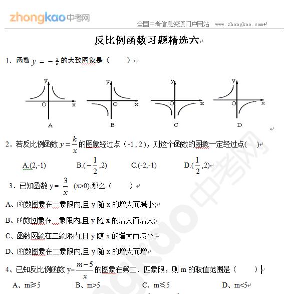 初二数学人教版(下册)反比例函数习题精选六(附答案)