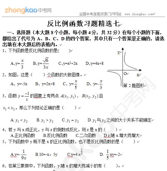 初二数学人教版(下册)反比例函数习题精选七(附答案)