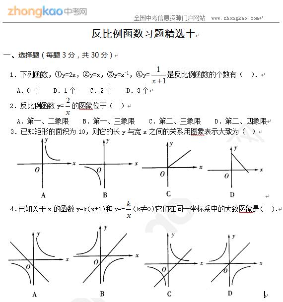 初二数学人教版(下册)反比例函数习题精选十(附答案)