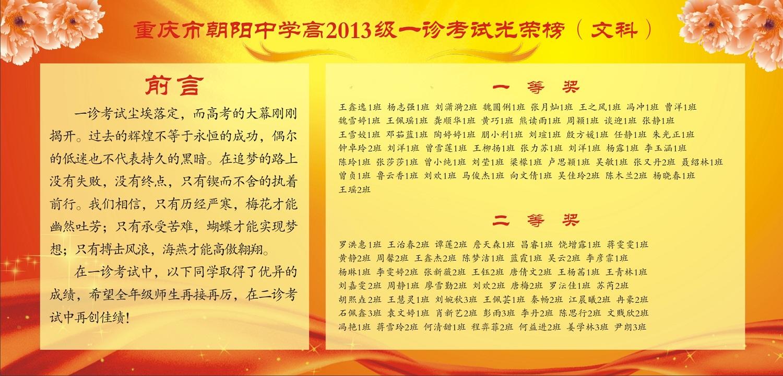 重庆十一中综合素质_重庆北碚有个朝阳园           重庆朝阳中学高中学生综合素质