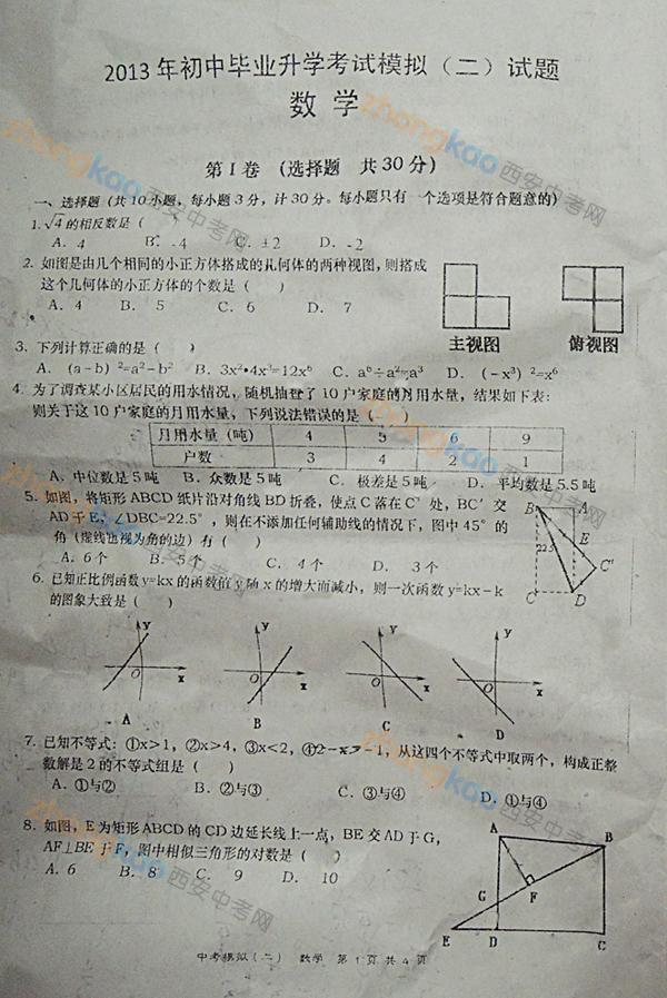 高新一中 2013年 中考二模 数学试题