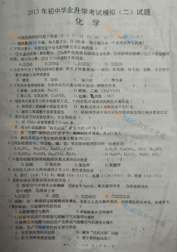 高新一中 中考二模 2013年 化学试题