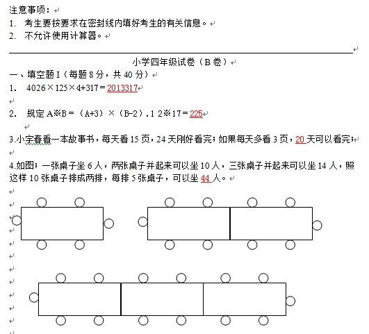 2013第十一届走美杯小学四年级初赛试卷(B卷)