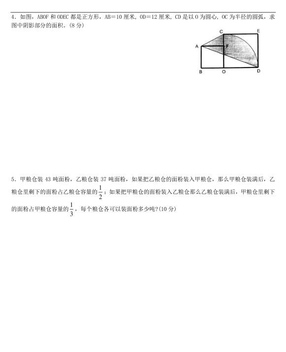 初一新生数学试卷_2011省实天河学校初一新生入学检测数学试题(含答案)(4)_试题 ...