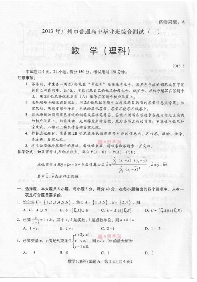 2013广东高考一模数学试题(理科)