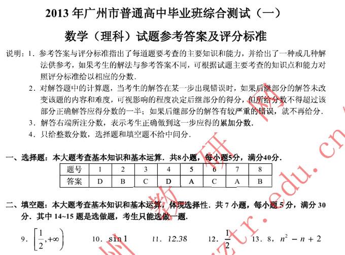 2013广东高考一模数学试题答案(理科)