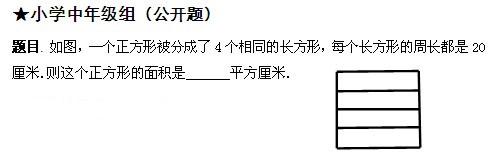 18届华杯赛 小学中年级组 公开题