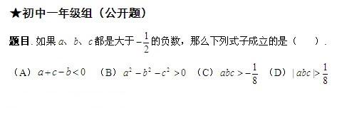 2013第18届华杯赛初一年级组公开题