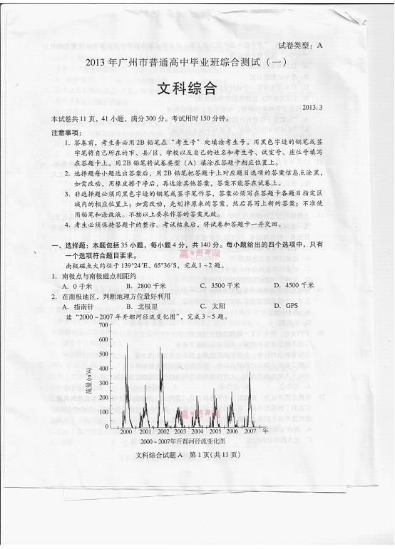 2013广州高考一模文综试题