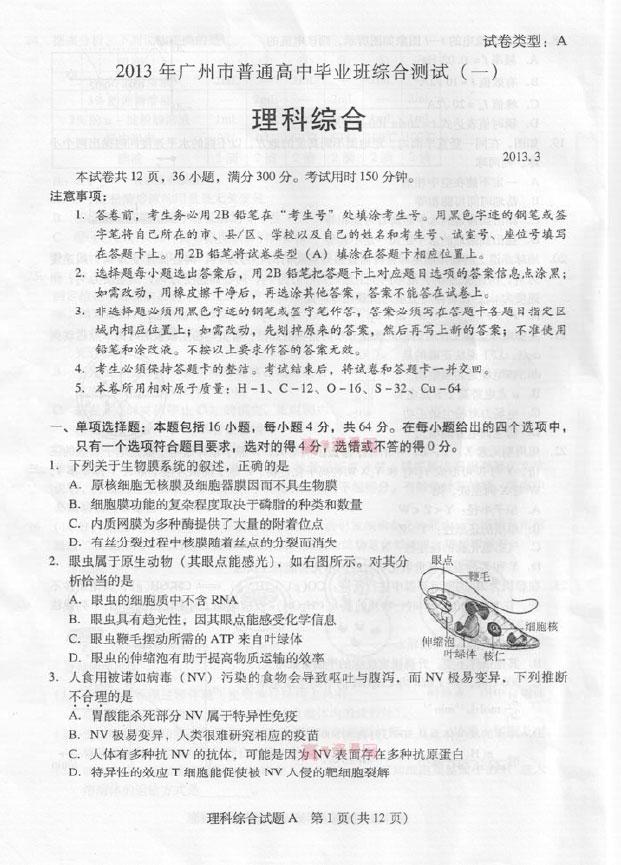 2013广州高考一模理综试题