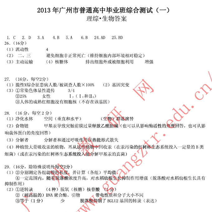 2013广州高考一模理综试题答案_高考网