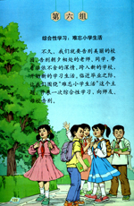 人教版六年级下册六单元明仕亚洲