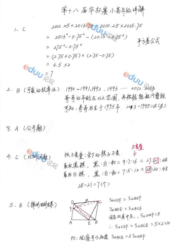 第十八届华杯赛初赛小学高年级组答案解析