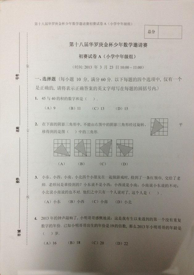 华杯赛小学中年级组A卷
