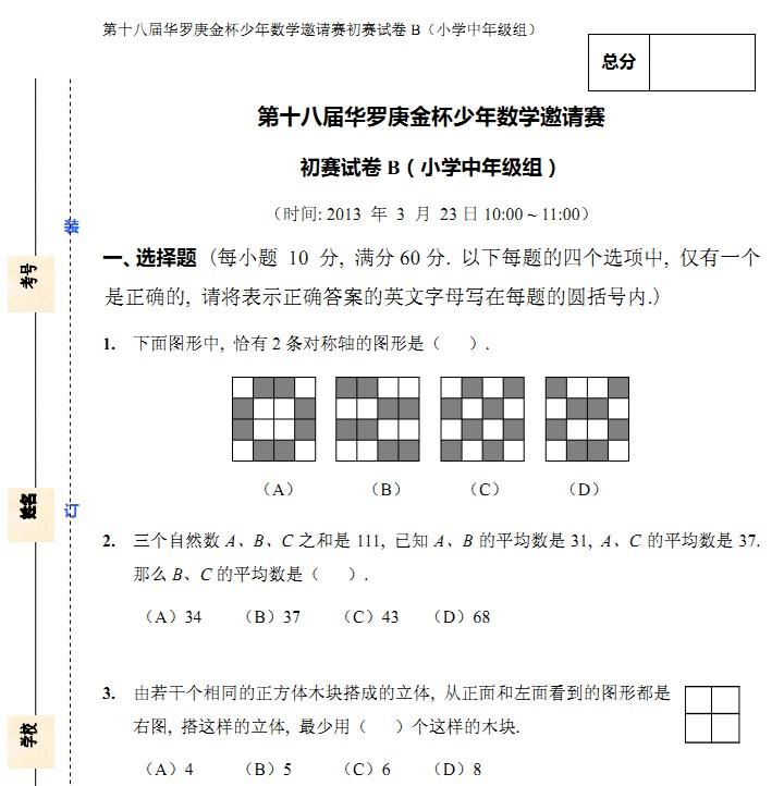 第十八届华杯赛小学中年级试卷B卷
