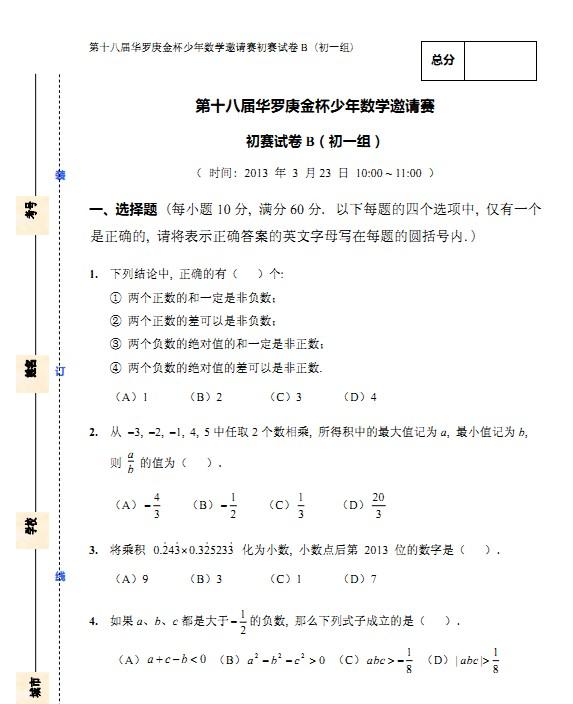 华杯赛初赛初一年级 B卷