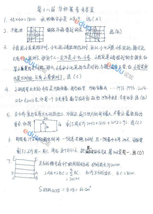 华杯赛初赛小学中年级组答案解析(A卷)
