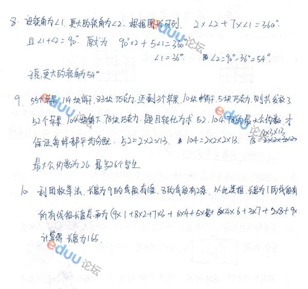 2013年华杯赛初赛小学中年级组答案解析(A卷)