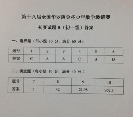 华杯赛初一试题答案 B卷