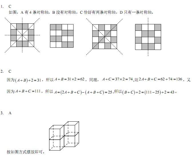 华杯赛初赛答案解析 小中组B卷