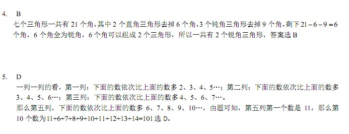 2013第18届华杯赛初赛答案解析(小中组B卷)