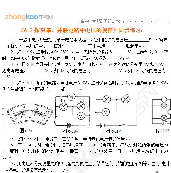 初二物理人教版(下册)探究串、并联电路中电压的规律同步练习(附答案)
