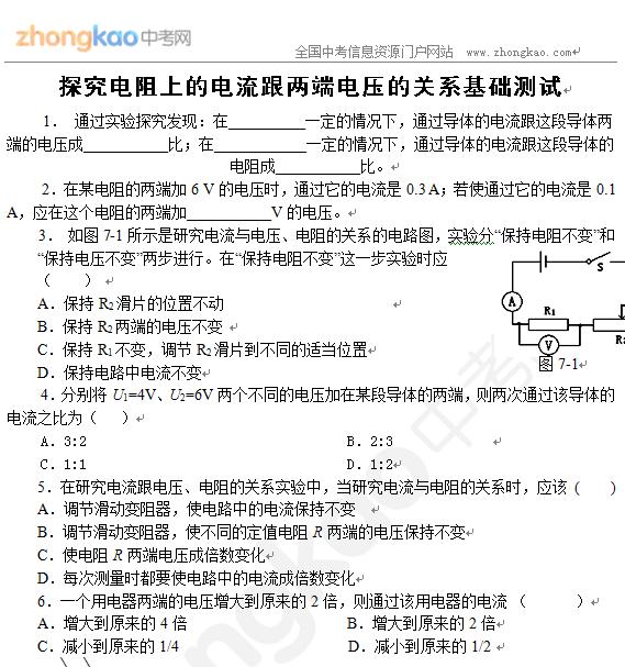 初二物理人教版(下册)探究电阻上的电流跟两端电压的关系基础测试(附答案)