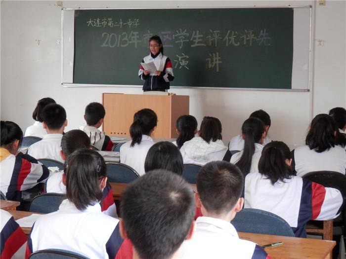 大连二十一中学优秀学生评选