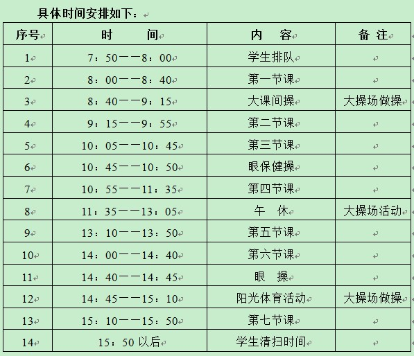 作息时间表