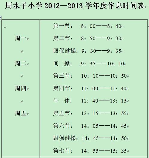周水子小学 作息时间表